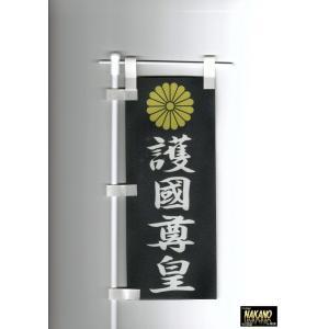 ◆条件付き送料無料◆NAKANO ミニミニノボリ【菊紋 護國尊王 黒地/白文字】旗棒 のぼり旗 ミニのぼり|truckshop-nakano