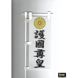 ◆条件付き送料無料◆NAKANO ミニミニノボリ【菊紋 護國尊王 白地/黒文字】旗棒 のぼり旗 ミニのぼり|truckshop-nakano