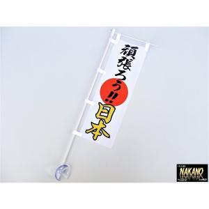 ◆条件付き送料無料◆NAKANO ミニノボリ 【頑張ろう日本日の丸入】 旗棒 のぼり旗 ミニのぼり 昔懐かしい 旧車 痛車|truckshop-nakano