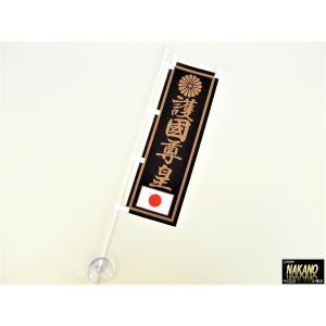 ◆条件付き送料無料◆NAKANO ミニノボリ 【護国尊王 ゴールド】 旗棒 のぼり旗 ミニのぼり 昔懐かしい|truckshop-nakano