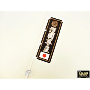 ◆条件付き送料無料◆NAKANO ミニノボリ 【護国尊王 ホワイト】 黒/白文字 旗棒 のぼり旗 ミニのぼり 昔懐かしい|truckshop-nakano