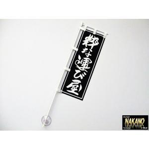 ◆条件付き送料無料◆NAKANO ミニノボリ 【粋な運び屋】 旗棒 のぼり旗 ミニのぼり 昔懐かしい 痛車|truckshop-nakano