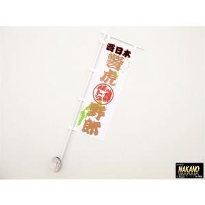 ◆条件付き送料無料◆NAKANO 吸盤付き ミニノボリ 西日本 警虎野郎 旗棒 のぼり旗 ミニのぼり 昔懐かしい|truckshop-nakano