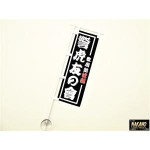 ◆条件付き送料無料◆NAKANO 吸盤付き ミニノボリ 警虎友の会 黒/白文字 旗棒 のぼり旗 ミニのぼり 昔懐かしい 痛車 旧車 デコバン デコ車 デコトラ|truckshop-nakano