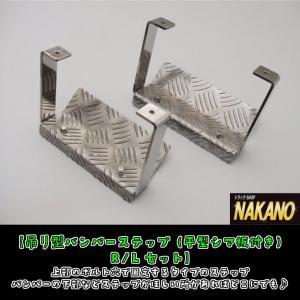◆条件付き送料無料◆吊り型バンパーステップ (平型シマ板付き) R/Lセット フロントバンパー下部やサイドバンパーの足掛けなどに |truckshop-nakano