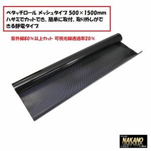 ◆条件付き送料無料◆これは便利 暑い日差しをカット ペタッチロール カーボンタイプ 500×1500mm 紫外線80%以上カット|truckshop-nakano