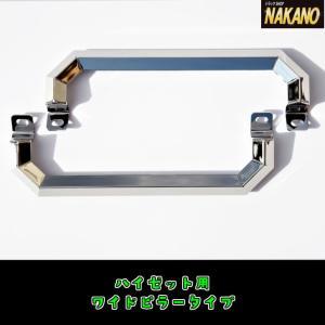 NAKANOオリジナル ピラーグリップ 軽トラックハイゼットS200系用 & S500系用 ワイドピラータイプ R/Lセットピッチ285〜295mm|truckshop-nakano