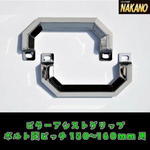 NAKANOオリジナル ピラーグリップ スーパーキャリー 軽トラックDA16用  交換タイプ 持手 デコトラ truckshop-nakano