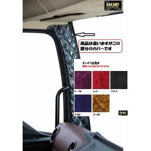 ◆条件付き送料無料◆トラック用 ピラーカバー R/Lセット チンチラ 4トン 大型 各色 truckshop-nakano