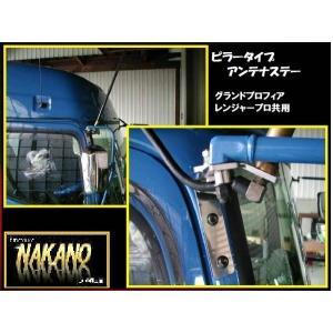 ◆条件付き送料無料◆ピラータイプ アンテナステー  ピラーに取付 日野4tレンジャープロ/NEWプロフィア トラック用アンテナステー ボルトオン truckshop-nakano