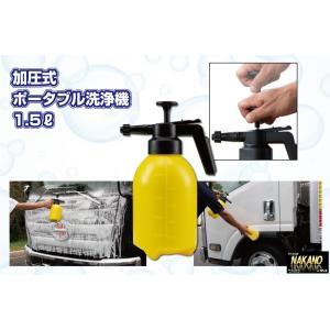 ◆条件付き送料無料◆加圧式 ポータブル洗浄機 1.5リットル 汚れたボディ ホイル洗浄に|truckshop-nakano