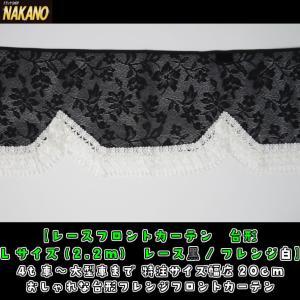 ◆条件付き送料無料◆NAKANO レースフロントカーテン 台形 L 2.2m 黒/フチ白ホワイト 4t車〜大型  トラック用カーテン |truckshop-nakano
