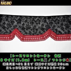◆条件付き送料無料◆NAKANO レースフロントカーテン 台形 S 1.5m 黒/フチ赤レッド 軽乗用車〜2t トラック用カーテン |truckshop-nakano