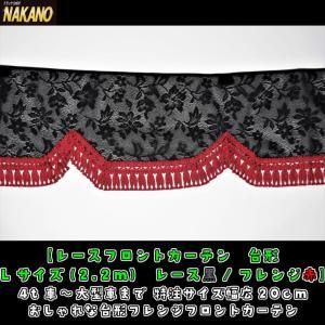 ◆条件付き送料無料◆NAKANO レースフロントカーテン 台形 L 2.2m 黒/フチ赤レッド 4t車〜大型 トラック用カーテン |truckshop-nakano