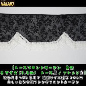 ◆条件付き送料無料◆NAKANO レースフロントカーテン 台形 S 1.5m 黒/フチ白ホワイト 軽乗用車〜2t トラック用カーテン |truckshop-nakano