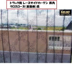 ◆条件付き送料無料◆NAKANO レースサイドカーテン クロスローズ 黒 四角 おしゃれなバラ柄入  透けるボイルレースサイドカーテン|truckshop-nakano