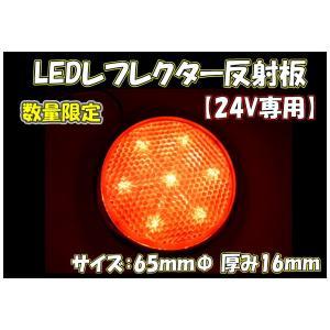 絶版品 入手困難 LED丸型レフレクターキュー 24V レッド 赤 LED丸型反射板 レフレクター|truckshop-nakano