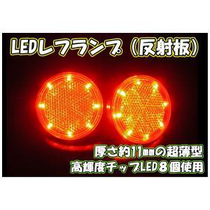 ◆条件付き送料無料◆LEDレフランプ24V 2ヶ入 橙/橙 ステップの丸型反射板をLEDに交換して明るく|truckshop-nakano