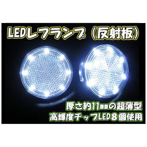 ◆条件付き送料無料◆LEDレフランプ24V 2ヶ入 クリア/ホワイト ステップの丸型反射板をLEDに交換して明るく|truckshop-nakano