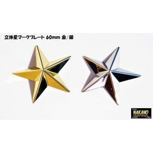 【キャッシュレス5%還元】立体 星マークプレート メッキ 60mm 2ヶセット 金/銀|truckshop-nakano