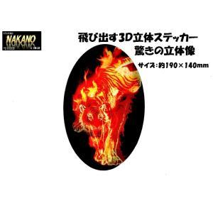 ◆条件付き送料無料◆何だこれは入手困難 驚きの3D立体ステッカー 燃える虎 タイガー|truckshop-nakano