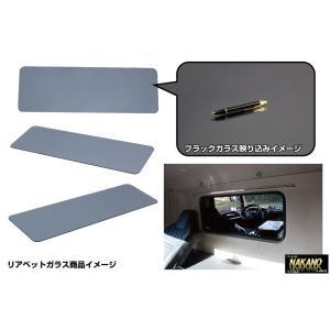 リアベット窓ガラス ブラック仕様鏡(ガラス)室内が広く見える お洒落なブラック仕様鏡|truckshop-nakano