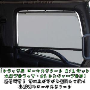 猛暑対策 カーテンいらず トラック用ロールスクリーン R/Lセット Gプロフィア/17プロフィア/レンジャープロ/17レンジャー|truckshop-nakano