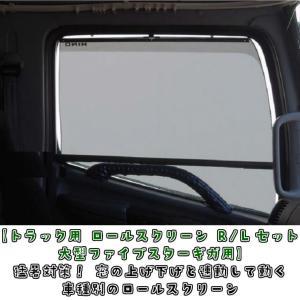 猛暑対策 カーテンいらず トラック用ロールスクリーン R/Lセット ファイブスターギガ用|truckshop-nakano