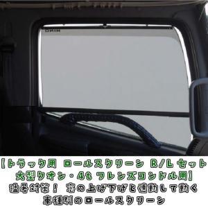 猛暑対策 カーテンいらず トラック用ロールスクリーン R/Lセット クオン・17クオン/フレンズコンドル|truckshop-nakano
