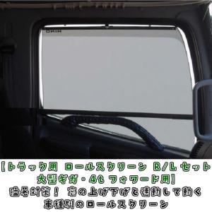 猛暑対策 カーテンいらず トラック用ロールスクリーン R/Lセット GIGA/320・NEWフォワード|truckshop-nakano
