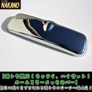 軽トラ用 ルームミラーメッキカバー キャリーDA16T/クリッパー DR16T/ミニキャブ DS16...