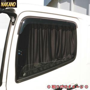 【サイドカーテンセット 4t〜大型用】 トラック専用 窓にピッタリ