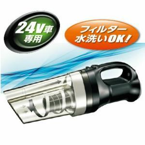 ◆条件付き送料無料◆サイクロン式 ツイスター トラック用掃除機24V 高速遠心分離でキレイ 車内清掃 コードレス|truckshop-nakano