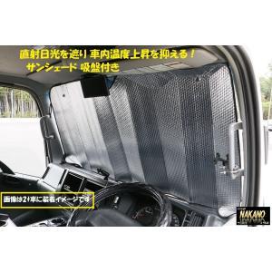 車内温度を抑える サンシェード 2300x850mm 4tWから大型用 日よけ|truckshop-nakano