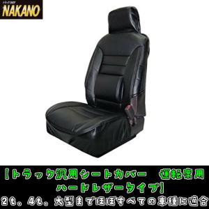 トラック用 シートカバー ハードタイプで高級感 シートの破れ補修に 汎用タイプ 軽四 ワゴン 2t 4t 大型まで|truckshop-nakano
