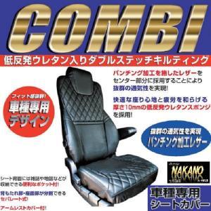 ◆条件付き送料無料◆トラック用 シートカバー COMBI(コンビ) 運転席のみ 黒/赤糸 車種専用|truckshop-nakano