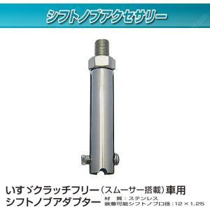 【キャッシュレス5%還元】シフトノブアダプター イスズクラッチフリー車用 イスズ2t〜大型|truckshop-nakano