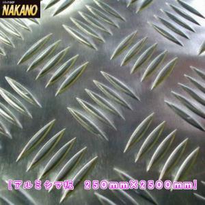 アルミ シマ板 縞板 250×2500mm 前出しバンパーなどの加工 メクラ蓋に truckshop-nakano