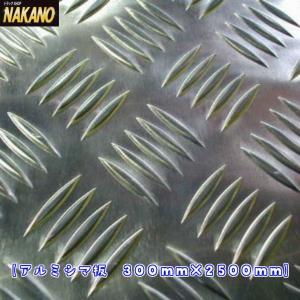 アルミ シマ板 縞板 300×2500mm 前出しバンパーなどの加工 メクラ蓋に truckshop-nakano