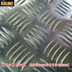 アルミ シマ板 縞板 400×2500mm 前出しバンパーなどの加工 メクラ蓋に truckshop-nakano