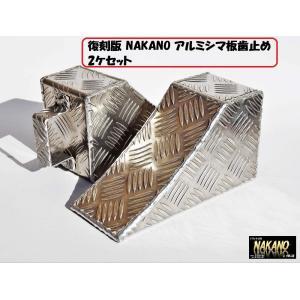 NAKANO 復刻版 アルミシマ板 歯止め R/Lセット タイヤ止め イベント用|truckshop-nakano
