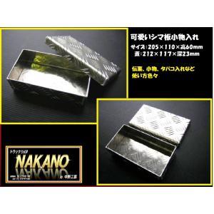 NAKANOオリジナル シマ板小物入れ 205×110×60mm 軽自動車 乗用車 トラック用収納ケース|truckshop-nakano