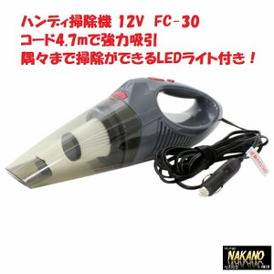 ◆条件付き送料無料◆軽自動車 乗用車用掃除機 12V暗い所も LEDライト付きで強力吸引 コード長約4.7mで広い車内も隅々お掃除|truckshop-nakano