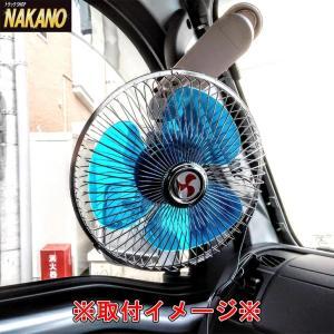 ◆条件付き送料無料◆暑さ対策 標準タイプ 扇風機 8インチ 24V クリップ式 手動首振り機能|truckshop-nakano
