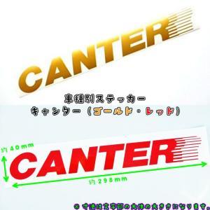 トラック車種別ステッカー CANTER NAKANOオリジナル♪ボディに映える金文字or赤文字 文字だけが残るカッティングステッカー(キャンター用)|truckshop-nakano