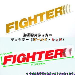 トラック車種別ステッカー FIGHTER NAKANOオリジナル♪ボディに映える金文字or赤文字 文字だけが残るカッティングステッカー(ファイター用)|truckshop-nakano