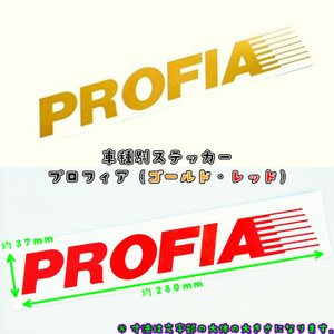 トラック車種別ステッカー PROFIA NAKANOオリジナル♪ボディに映える金文字or赤文字 文字だけが残るカッティングステッカー(プロフィア用)|truckshop-nakano