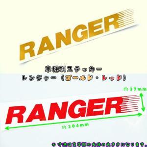 トラック車種別ステッカー RANGER NAKANOオリジナル♪ボディに映える金文字or赤文字 文字だけが残るカッティングステッカー(レンジャー用)|truckshop-nakano