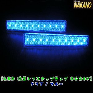 ◆条件付き送料無料◆LED ステップライト 24V 2ヶ入 ステップの反射板をLEDに交換して明るく(クリア/ブルー)|truckshop-nakano