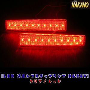 ◆条件付き送料無料◆LED ステップライト 24V 2ヶ入 ステップの反射板をLEDに交換して明るく(クリア/レッド)|truckshop-nakano
